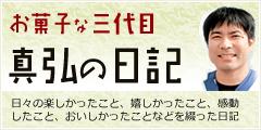 お菓子な三代目 真弘の日記